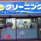 週1日~OK <年齢・経験不問> クリーニング店の受付、接客業
