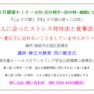 無料8月健康講座「日本人に合ったストレス対処法と食事法とは」〜遺伝...
