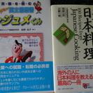 英文履歴書、英語で日本料理の説明 2冊まとめて