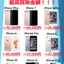 iPhone高額で買取ります!!!