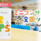 関西ラスト開催!絵本作者によるミニコンサートと絵本読み聞かせ - 川西市