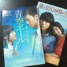 美品 恋愛小説「青空エール」「君と100回目の恋」一冊定価700...