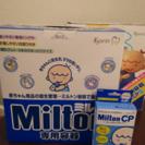 ミルトン専用容器プラス薬剤付き