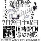 ★7/29★オープン練習会★龍ヶ崎「フォーク伝・昭和」★