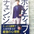 ポディティプチェンジ 【美品】DaiGo