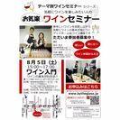 8/5(土)ワイン入門・バイザグラスお気楽ワインセミナー