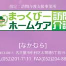 新規オープン‼︎【急募】訪問介護 時給1800円〜2200円 『ヘルパーさん大募集』限定5名‼︎ - 福祉