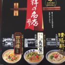 味の名店 ラーメンセット【無料】