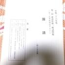 新潟県高校入試向け 模試問題 新潟市西区