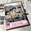 【売却済|希少】吉永小百合 初DVD化 青春のお通り 私のベスト...