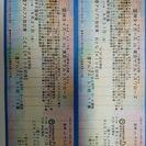 8/31(木) 甲子園 阪神VSヤクルト 大人・子供ペアチケット