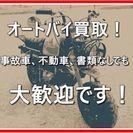 積雪や引っ越し前に!オートバイ、除雪機など買取ります!バイク、事故...