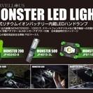 充電式作業用LEDライト『モンスター』シリーズ