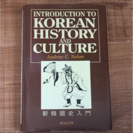 INTRODUCTION TO KOREAN HISTORY &...