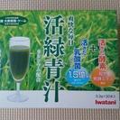 イワタニ🍹活緑青汁