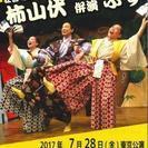 狂言ミュージカル 「柿山伏・ぶす」