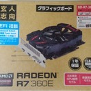 RADEON R7 360E 2GB(玄人志向製)