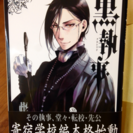 黒執事、漫画9話〜15話、7冊❗️