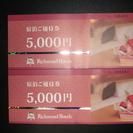 リッチモンドホテルの宿泊券