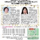 宝塚歌劇団元トップスター榛名由梨、高嶺ふぶき による「歌の教室」...