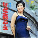 林マキさんのシングルレコードを探しております。