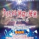 サカエチカ リアル謎解きゲーム『クリスタル洞窟の秘密』
