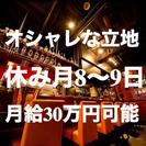 【年間休日110日】オープニング☆オシャレな店舗で月給30万円☆
