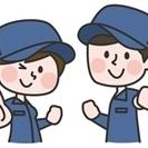 【★人気の倉庫内作業★ピッキング・梱包】