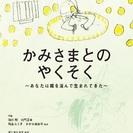 8/19、8/20、8/21「かみさまとのやくそく」上映会 in ...