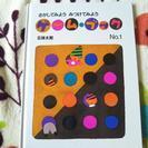 五味太郎のゲームブック№1