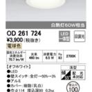 ダウンライト(LED)