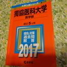 2017 獨協医科大学 赤本