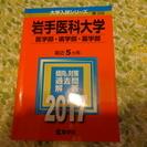 2017 岩手医科大学 赤本