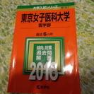 2016 東京女子医科大学 赤本