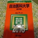 2016 自治医科大学 赤本