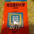 2017 埼玉医科大学 赤本