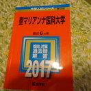 2017 聖マリアンナ医科大学 赤本