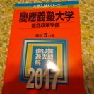 2017 慶応義塾大学 総合政策学部 赤本