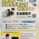 7月29日 ロボットプログラミング無料体験会開催