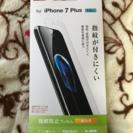 iPhone7plus 液晶フィルム