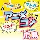 ❤2017年8月&9月広島開催❤街コンMAPのイベント