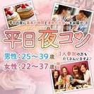 ❤2017年8月&9月秋田開催❤街コンMAPのイベント