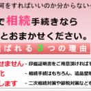姫路や加古川で相続や遺言でお困りの方は無料相談をご利用ください