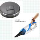 新品未使用 掃除ロボット&ハンディー掃除機セット 値下げしました❗...
