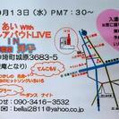 あいwithオールアバウト    ライヴ in 歌声喫茶洋子 - 神埼市