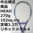 中古美品、硬式テニスラケット、リキッドメタル4