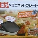 【ハンズクラフト博多店】たこ焼き&ミニホットプレート GG-TF...
