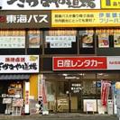 伊東駅前徒歩30秒!さかなや道場伊東駅前店