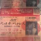 一枚   1500円〜大日本プロレス    チケット  招待券 無料券