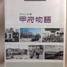 甲府物語 -ダイジェスト版- 非売品 貴重 1991年発行